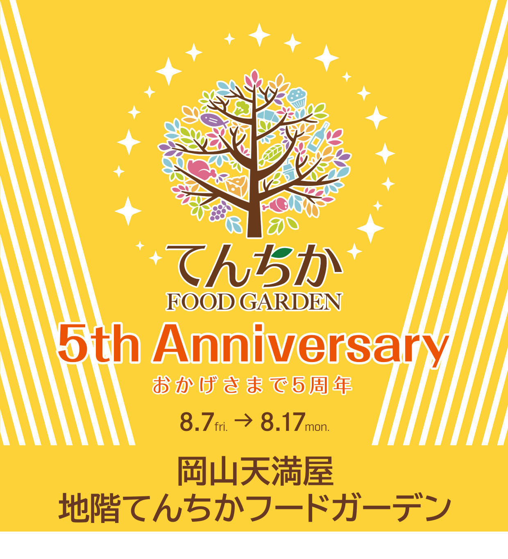 てんちか FOOD GARDEN 5th Anniversary