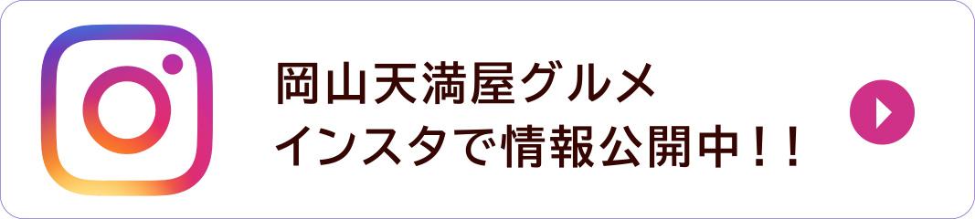 岡山天満屋グルメインスタで情報公開中!!