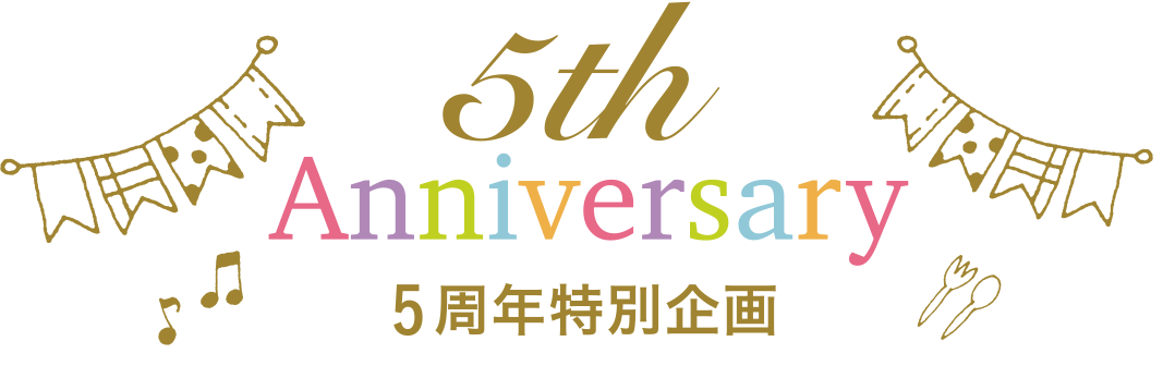 5th Anniversary 5周年特別企画