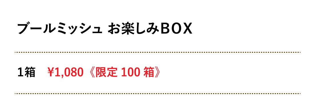 ブールミッシュ お楽しみBOX