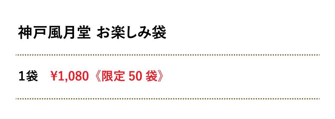 神戸風月堂 お楽しみ袋