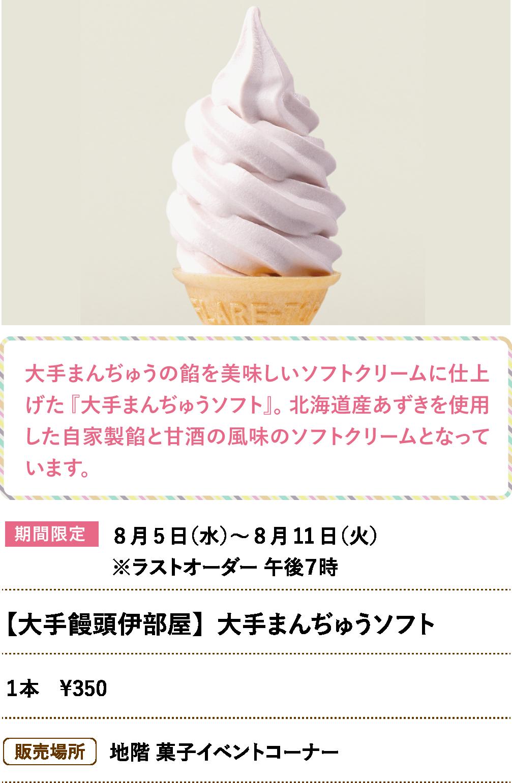 【大手饅頭伊部屋】大手まんぢゅうソフト