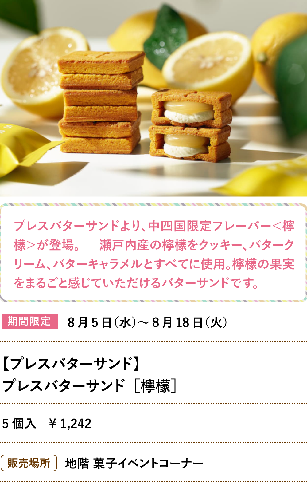 【プレスバターサンド】プレスバターサンド[檸檬]