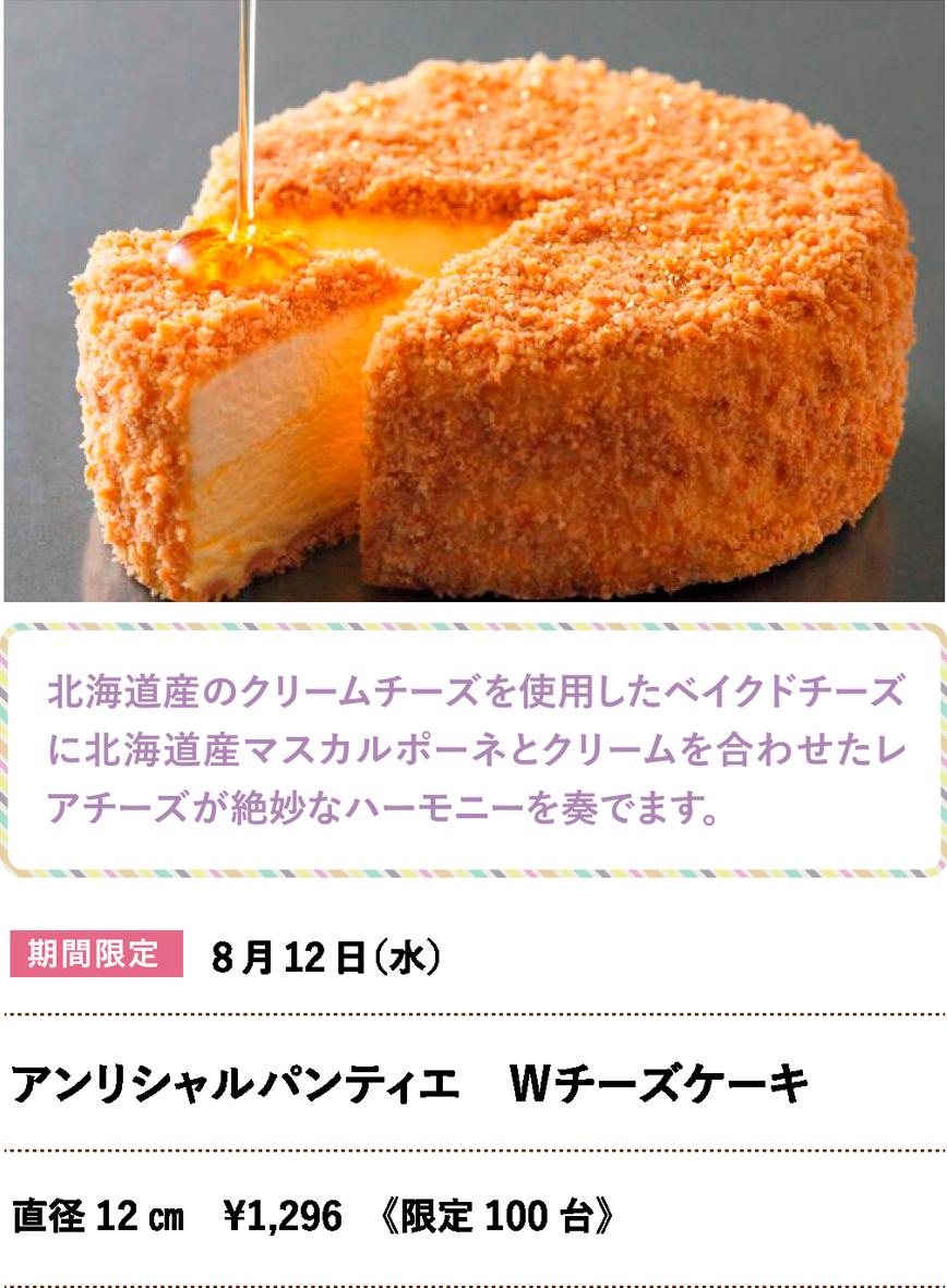 アンリシャルパンティエ Wチーズケーキ
