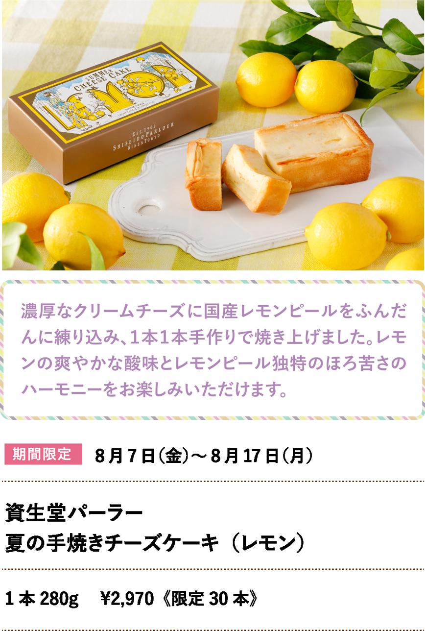 資生堂パーラー夏の手焼きチーズケーキ(レモン)