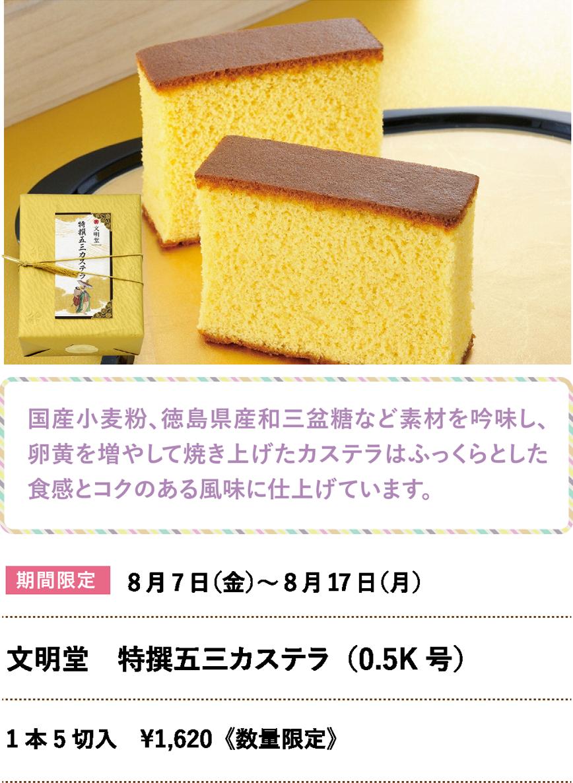 文明堂 特撰五三カステラ(0.5K号)