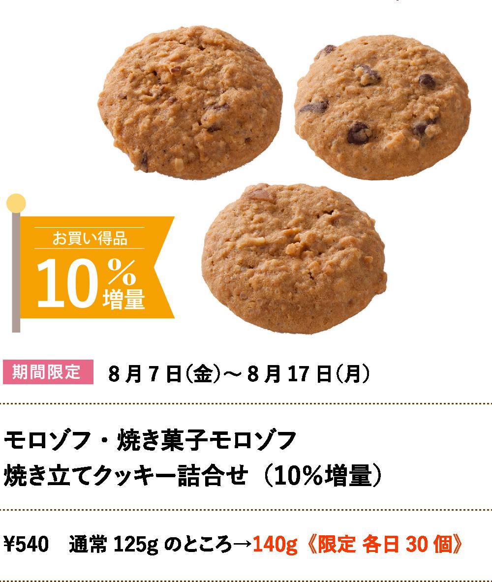モロゾフ・焼き菓子モロゾフ焼き立てクッキー詰合せ(10%増量)