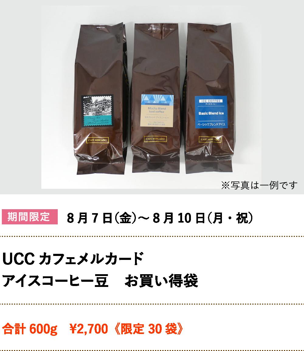 UCCカフェメルカードアイスコーヒー豆 お買い得袋