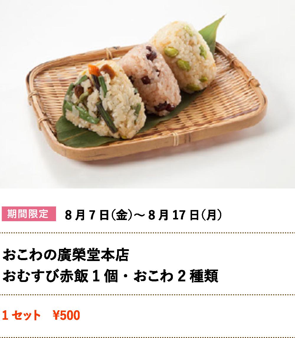 おこわの廣榮堂本店 おむすび赤飯1個・おこわ2種類