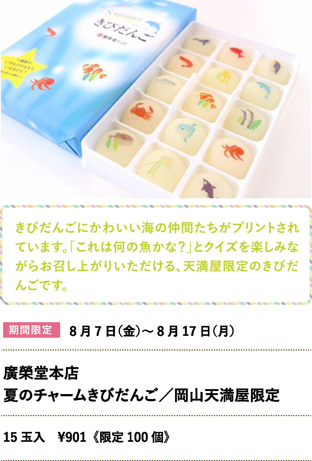 廣榮堂本店 夏のチャームきびだんご/岡山天満屋限定