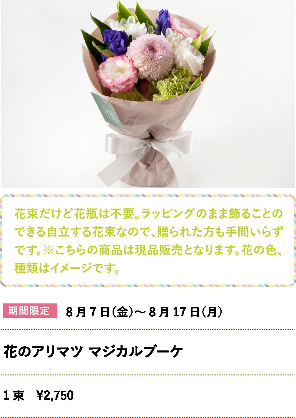 花のアリマツ マジカルブーケ