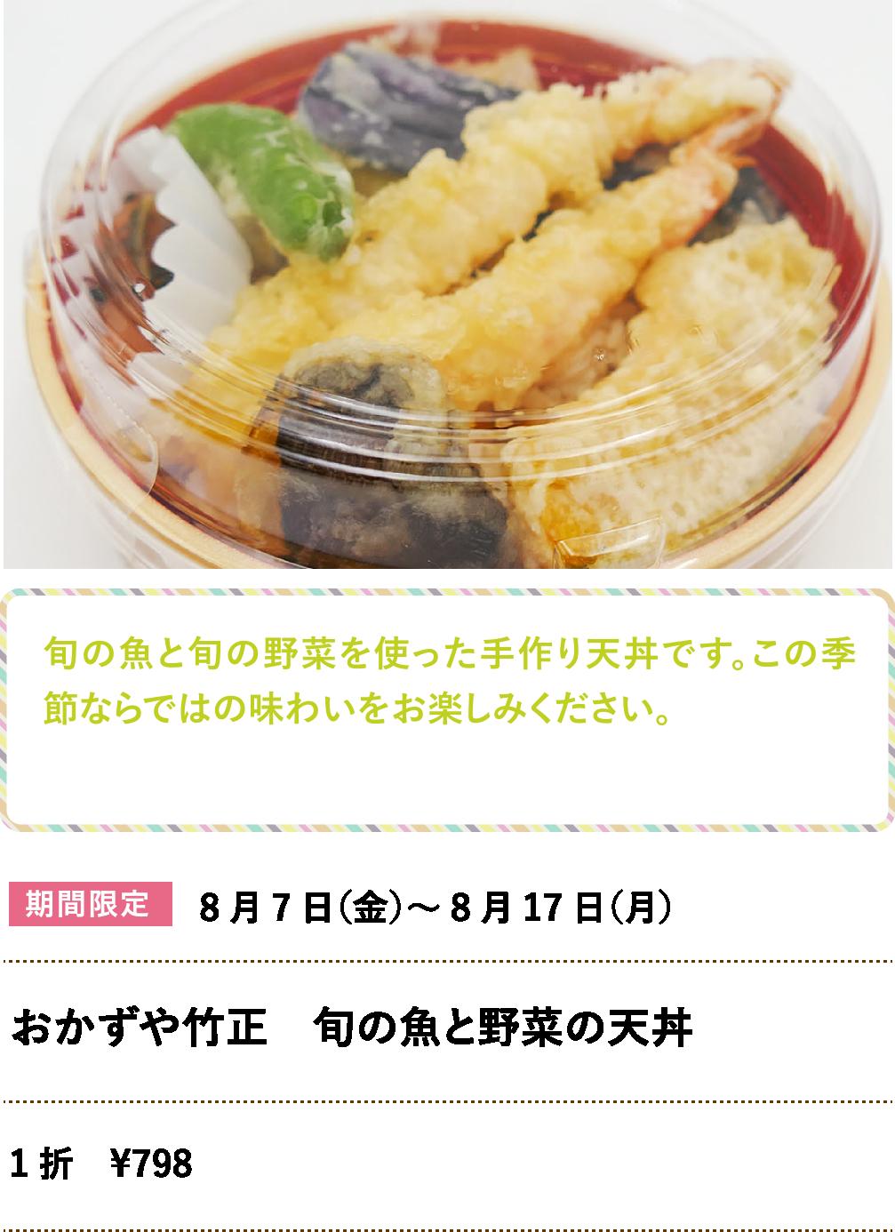 おかずや竹正 旬の魚と野菜の天丼