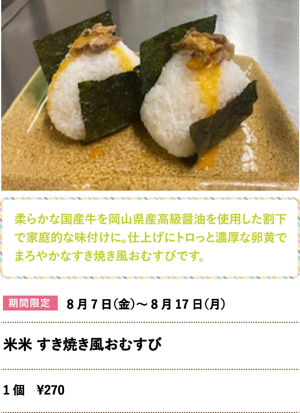 米米 すき焼き風おむすび