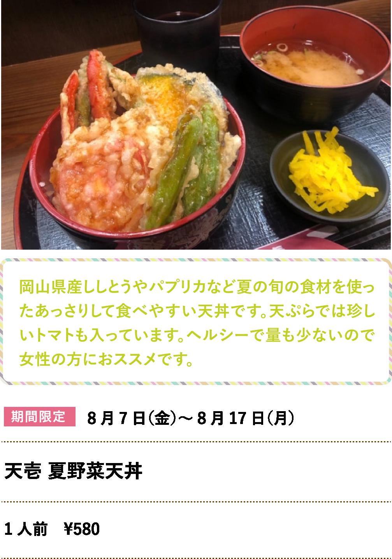 天壱 夏野菜天丼