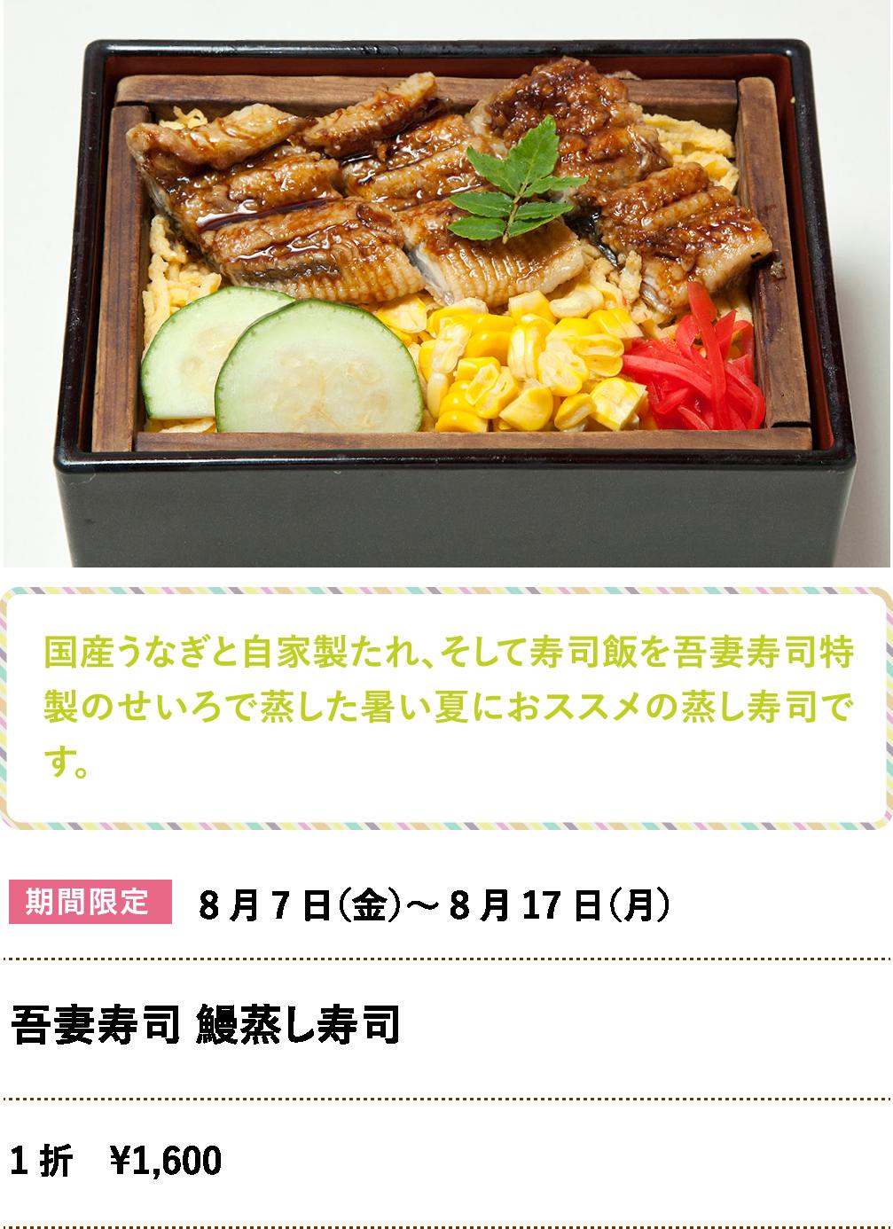 吾妻寿司 鰻蒸し寿司