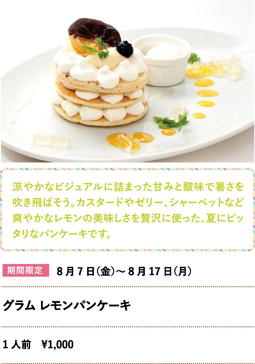グラム レモンパンケーキ