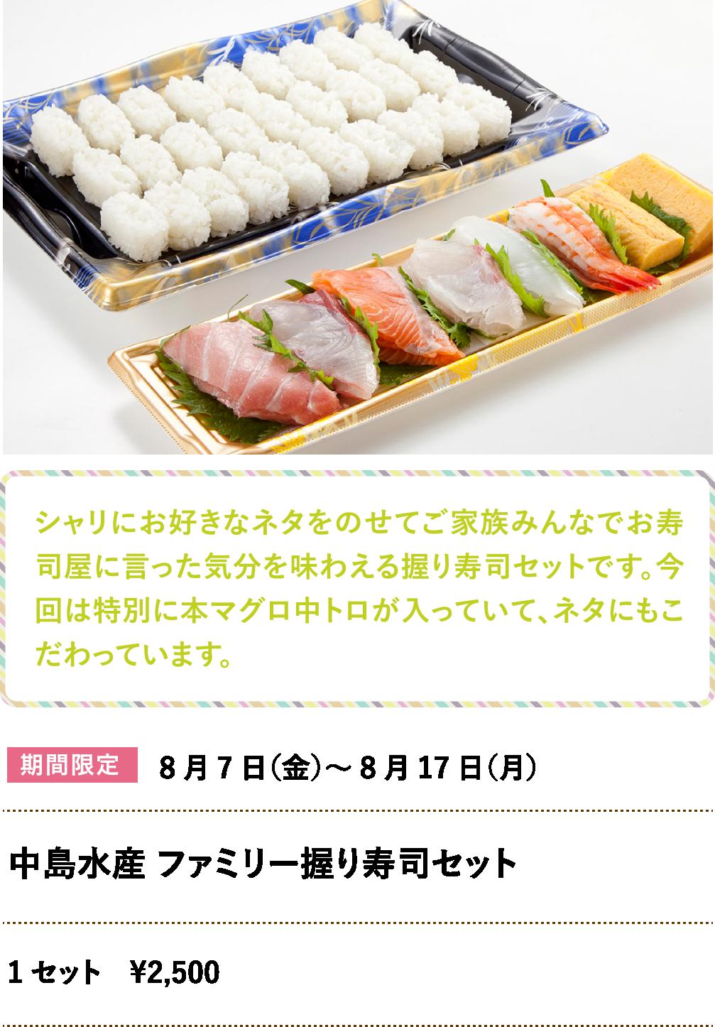 中島水産 ファミリー握り寿司セット