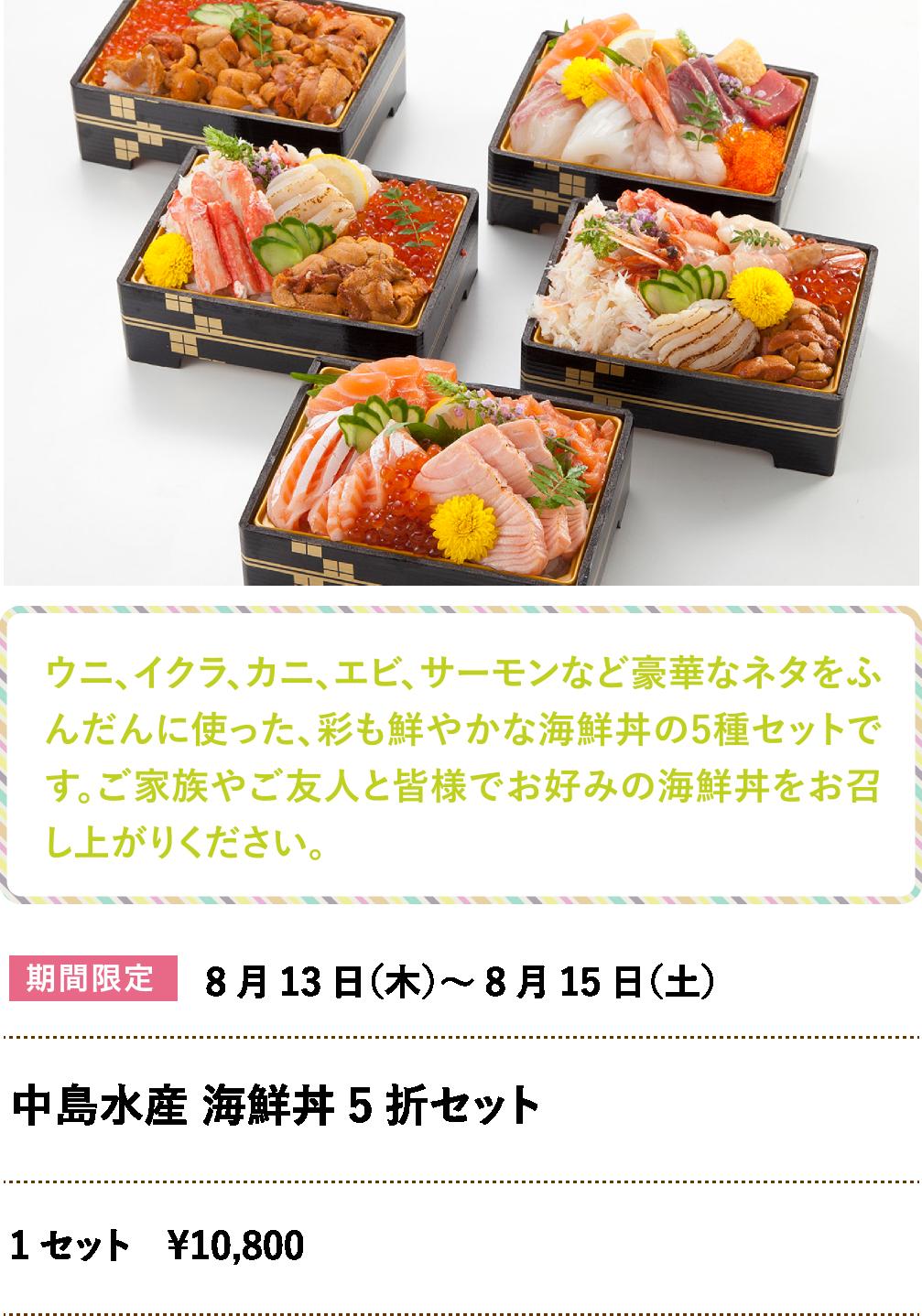 中島水産 海鮮丼5折セット