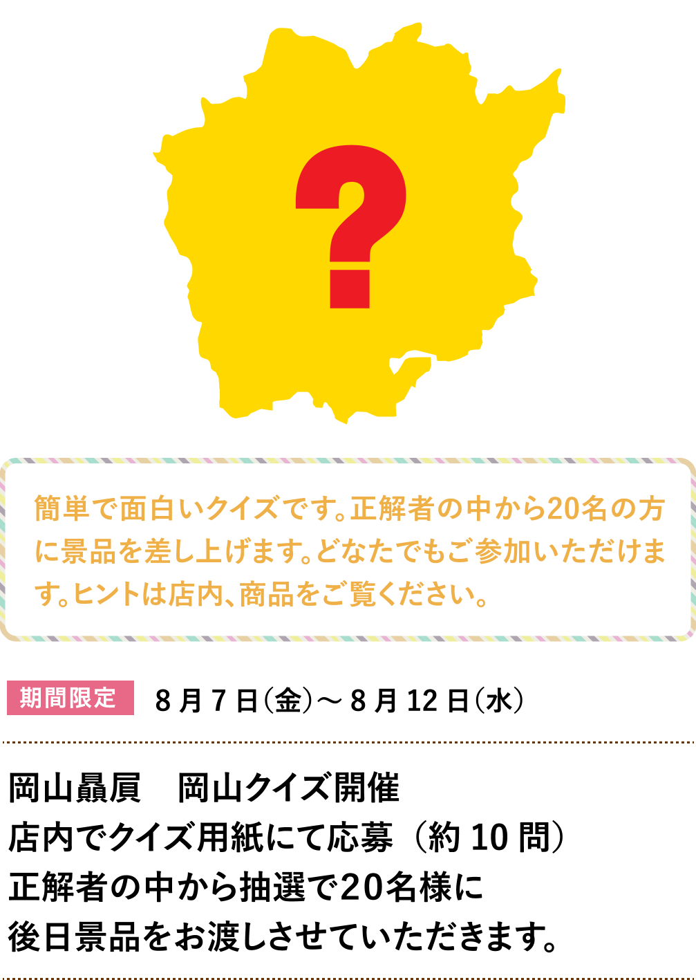 岡山贔屓 岡山クイズ開催 店内でクイズ用紙にて応募(約10問)正解者の中から抽選で20名様に後日景品をお渡しさせていただきます。