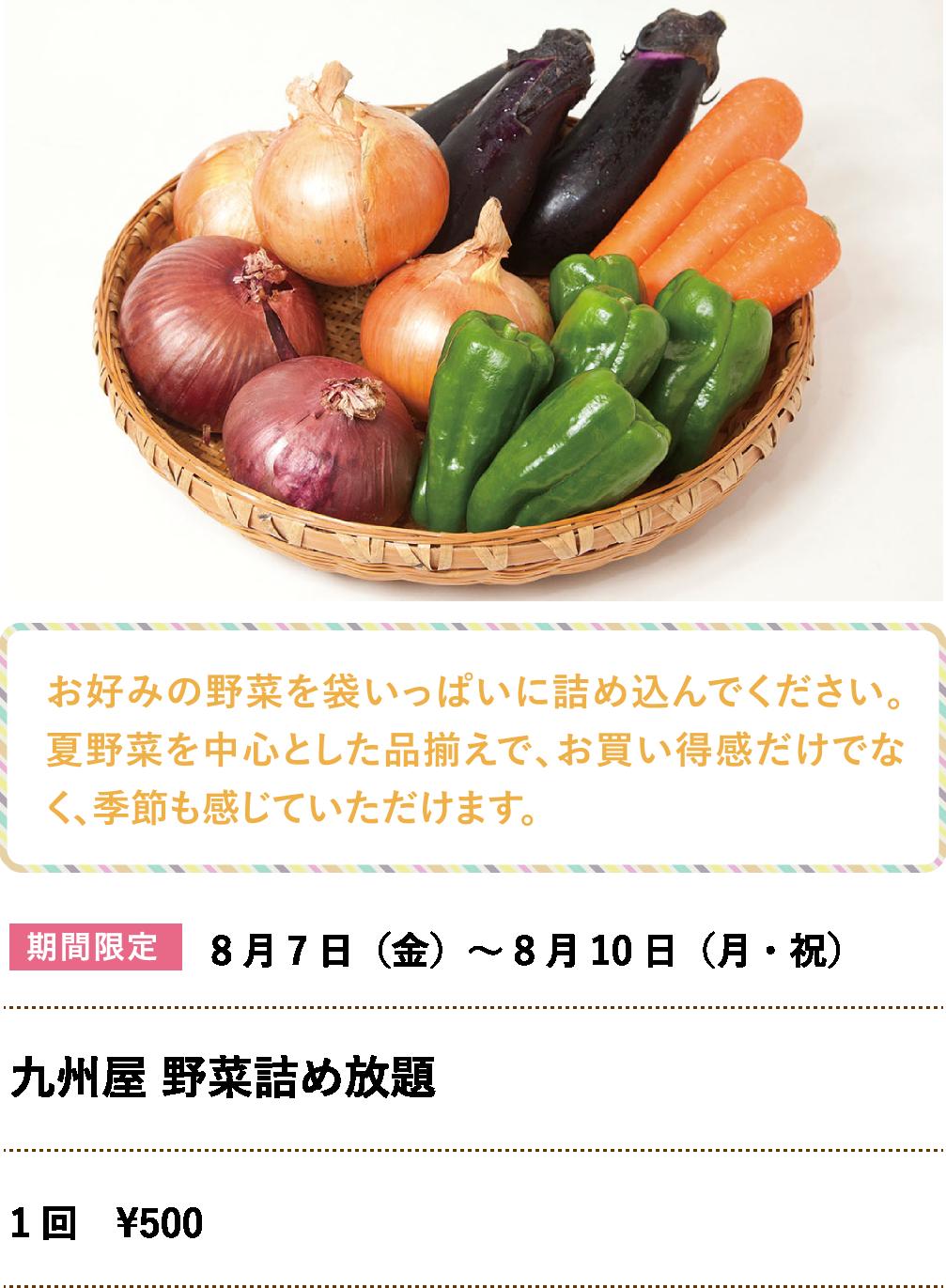 九州屋 野菜詰め放題
