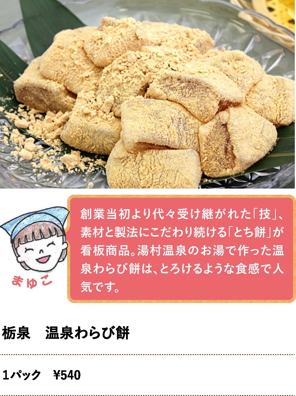 栃泉 温泉わらび餅