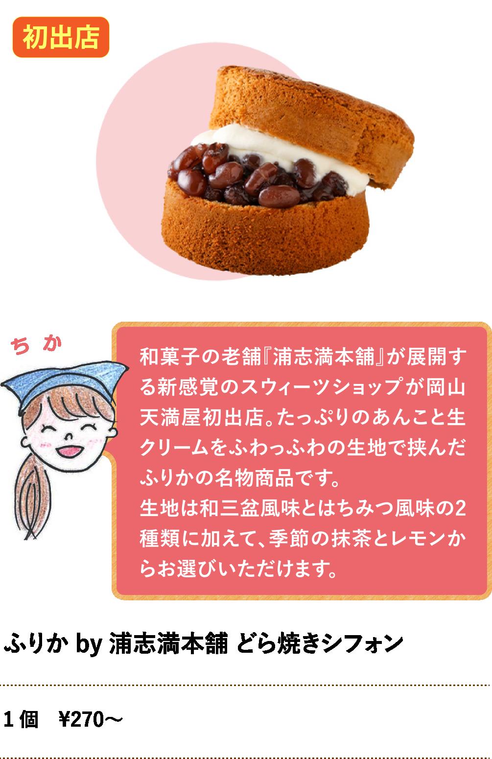 ふりか by 浦志満本舗 どら焼きシフォン