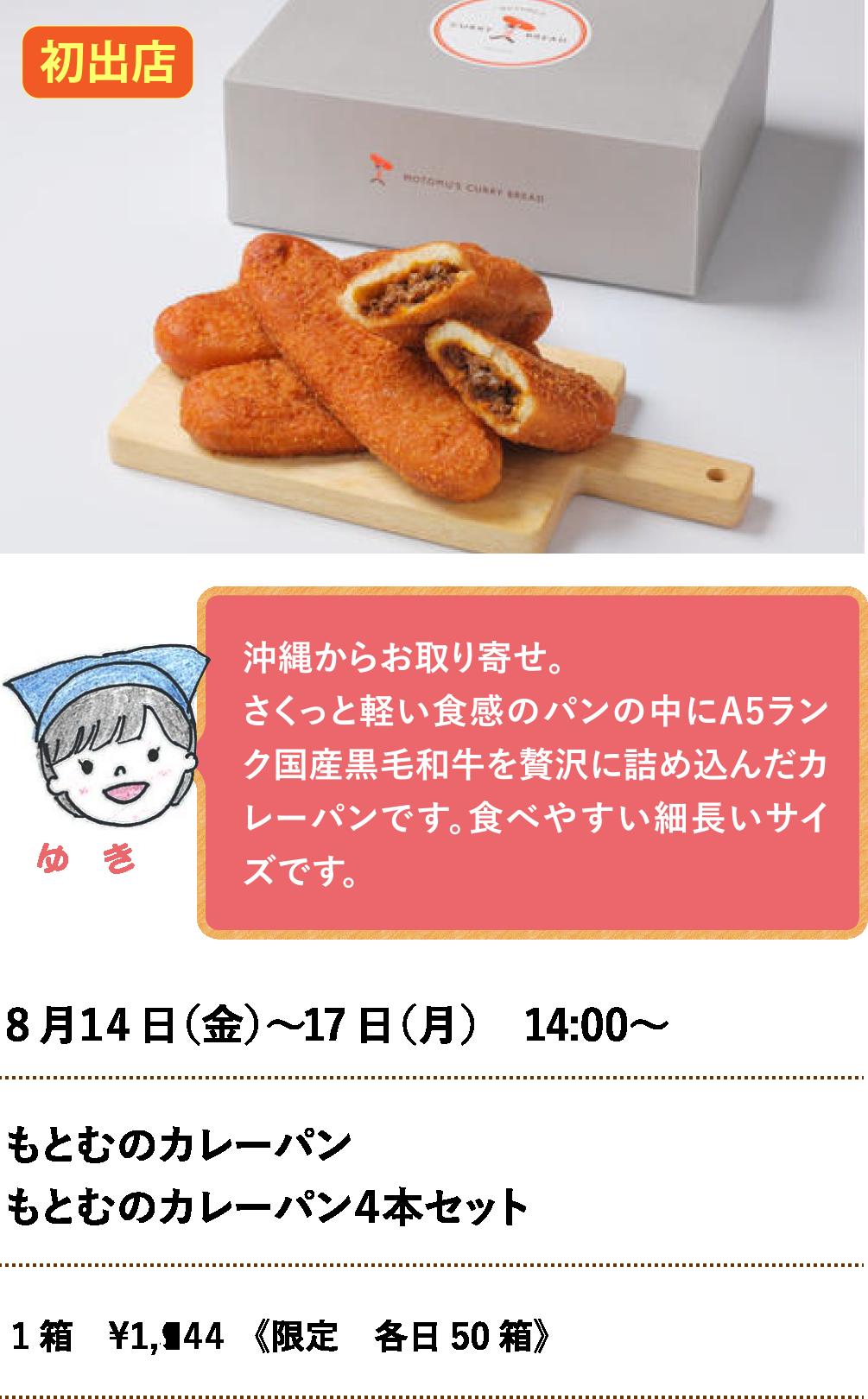 もとむのカレーパン