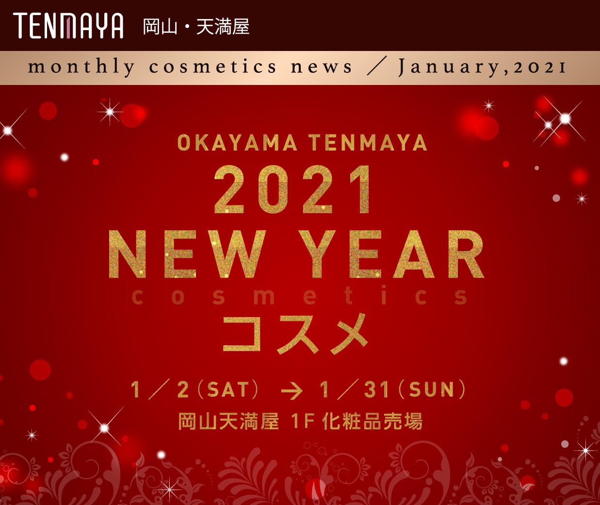岡山・天満屋 2021 NEW YEARコスメ