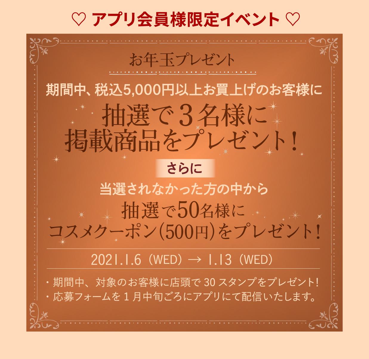 アプリ会員様限定イベント お年玉プレゼント