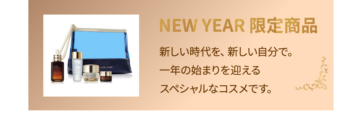 NEW YEAR限定商品