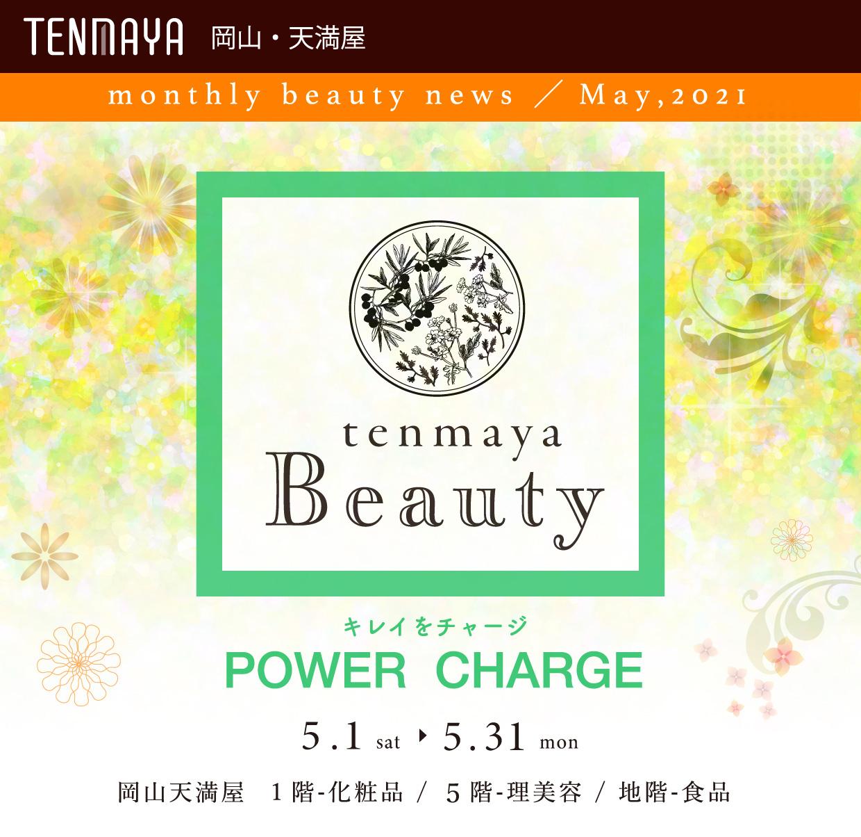 tenmaya Beauty キレイをチャージ